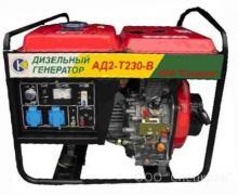 Дизельный генератор АД2-Т/230, АД4-Т/230